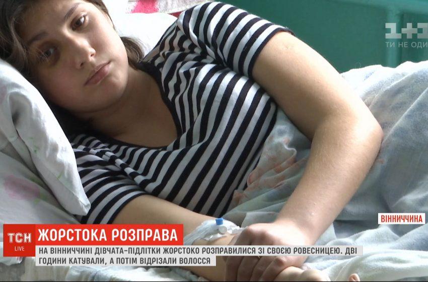 Дві години катували і відрізали волося: підлітки жорстоко побили свою ровесницю