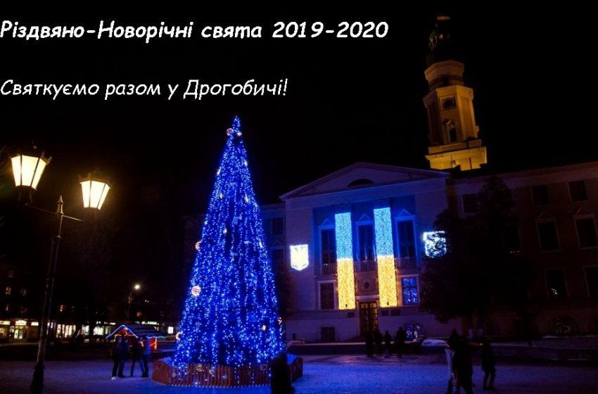 Програма Різдвяно-Новорічних свят у Дрогобичі буде тривати понад 30 днів