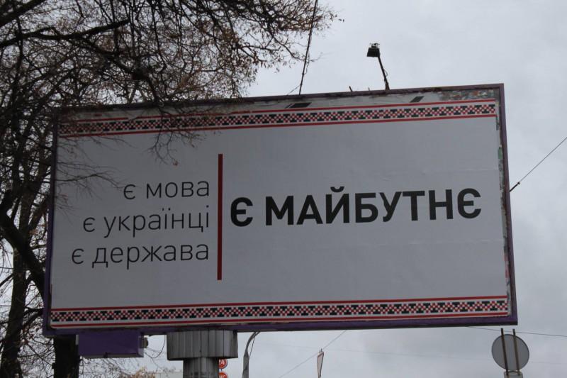 Із 16 січня вся реклама в Україні має бути виконана українською мовою