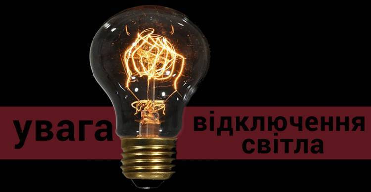 У Дрогобичі, Стебнику і Трускавці буде відключення електроенергії: перелік вулиць