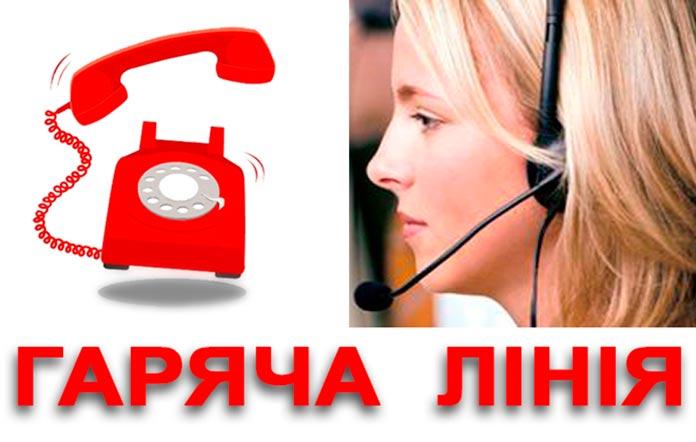 """У Дрогобичі запрацювала міська """"Гаряча лінія"""""""