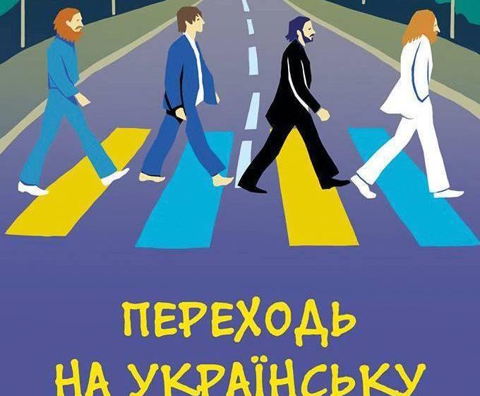Українці вдома набагато частіше спілкуються українською, ніж російською – дослідження
