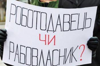 Відсутність трудової, субота робочий день, звільнення без пояснення причини, що передбачає новий Трудовий кодекс для українців