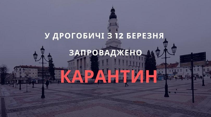 Увага! У Дрогобичі запроваджено карантин, відомо як будуть працювати всі комунальні підприємства