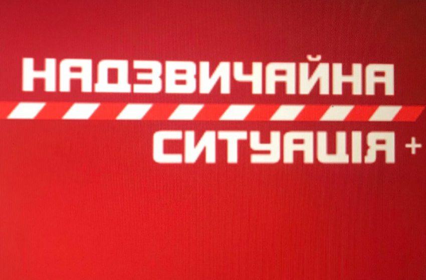 Увага! На території Львівщини вводять режим надзвичайної ситуації: деталі