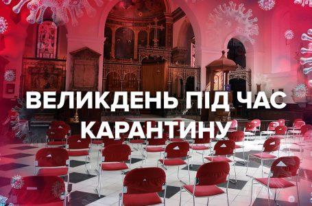 Великодні свята на карантині: уряд продовжив карантин та ввів на всій території країни режим надзвичайної ситуації