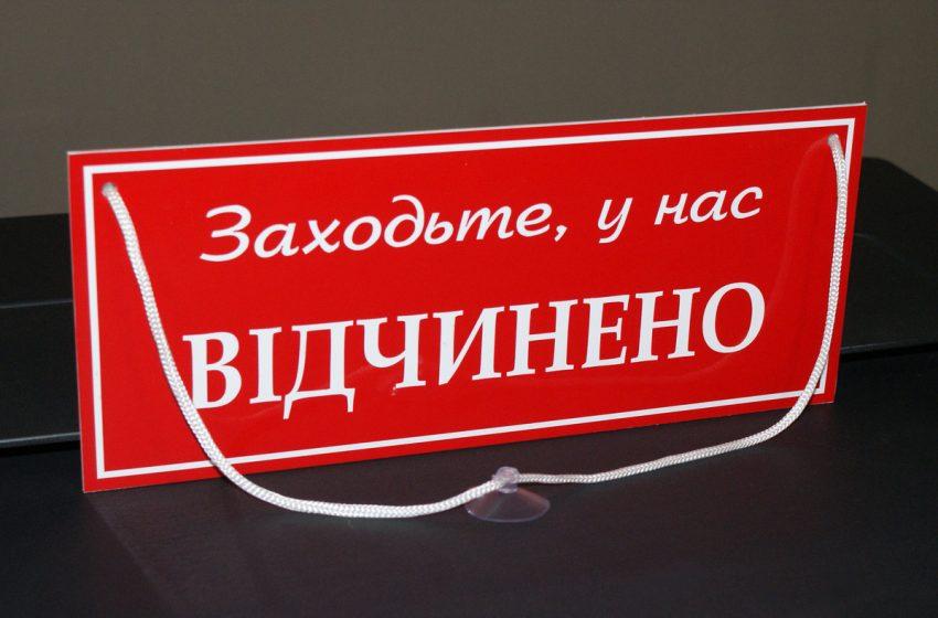 Яким закладам у Дрогобичі дозволено працювати під час карантину: перелік
