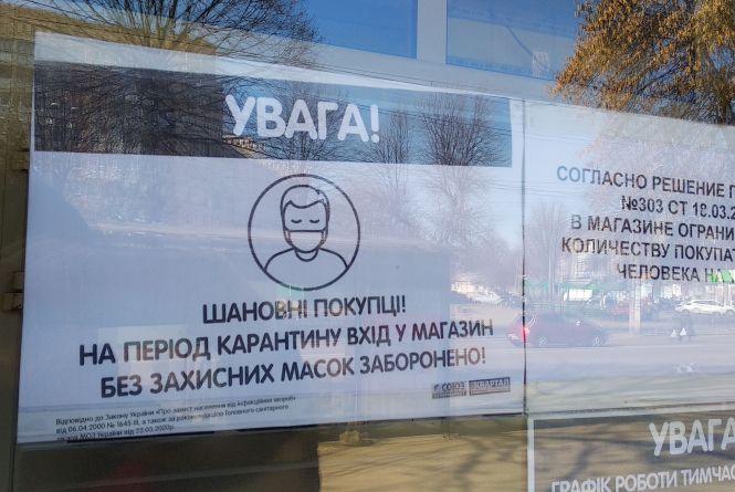 У Дрогобичі заборонили вхід у всі установи та магазини без масок