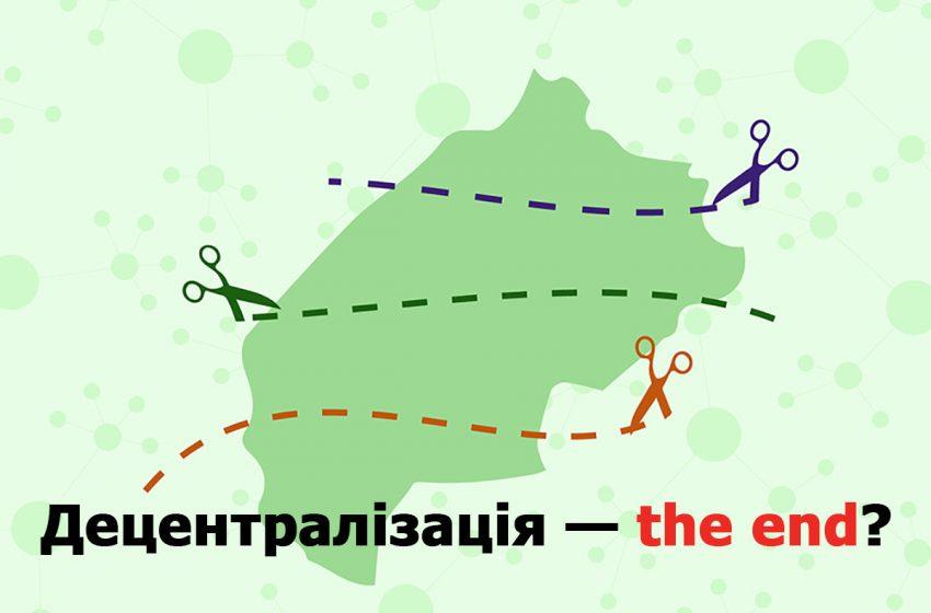 На Львівщині може бути всього 6 районів, жителів громад попередили, що вони на це впливати не будуть