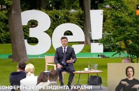 У Києві відбувається пресконференція Володимира Зеленського (онлайн)