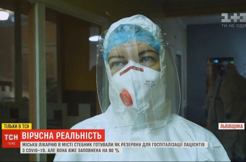 """""""Ми відчуваємо на собі агресію пацієнтів"""": лікарі Стебницької міської лікарні про боротьбу з COVID-19 (ВІДЕО)"""