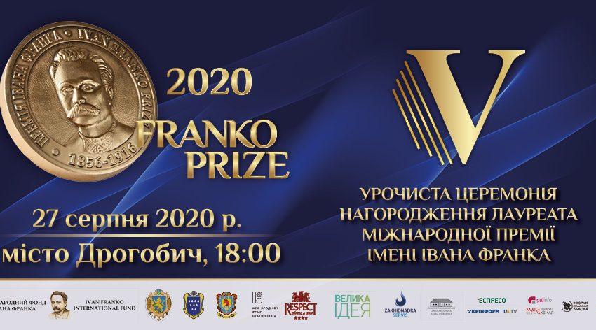 У Дрогобичі повідомили, як відзначатимуть день народження Івана Франка