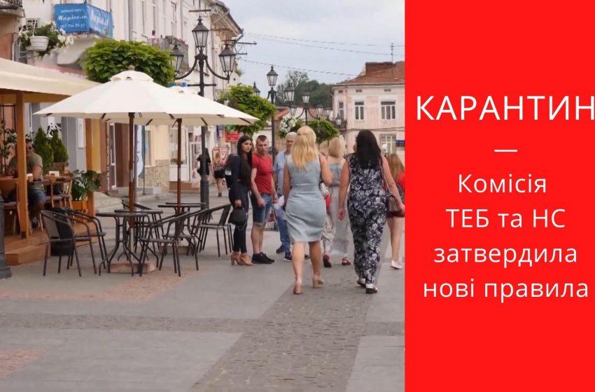 У Дрогобичі та Стебнику затвердили нові правила карантину: що заборонили?