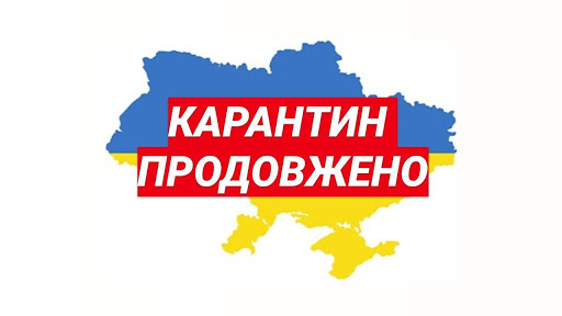 Карантин в Україні продовжать до нового року