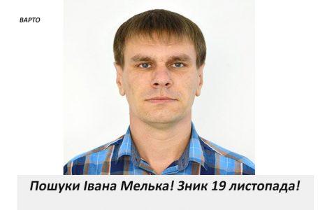 Увага! На Дрогобиччині шукають зниклого безвісти чоловіка, потрібні волонтери (ФОТО)