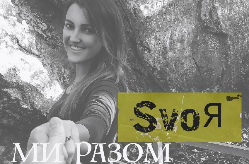 """Проект співачка SVOЯ – про справжню українську пісні, презентує композицію """"Ми разом"""""""